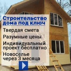 stroitelstvo-pod-klyuch-3
