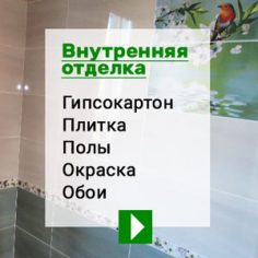 vnutrennyaja-otdelka-2
